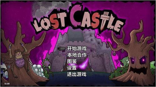 失落的城堡测评