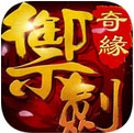 御剑奇缘安卓版 v1.1.5.1