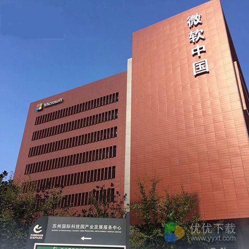 微软苏州大楼