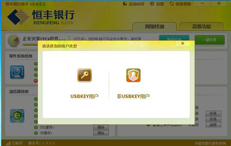 恒丰银行网银助手官方版 v1.0.0.2 - 截图1