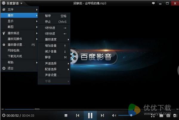 百度影音官方版 v5.6.2.6 - 截图1