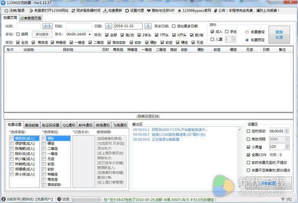 12306分流抢票软件绿色版 v1.11.66 - 截图1