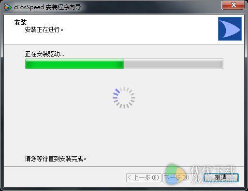 cFosSpeed官方版 V10.20.2282 - 截图1