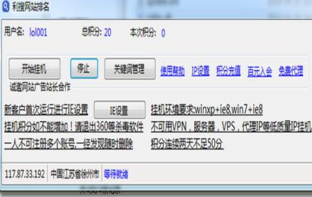 利搜SEO网站排名工具绿色版 v2.16 - 截图1