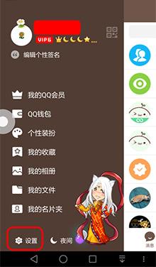 qq好友互动标识设置方法1