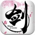 剑侠世界安卓版 v1.1.2679
