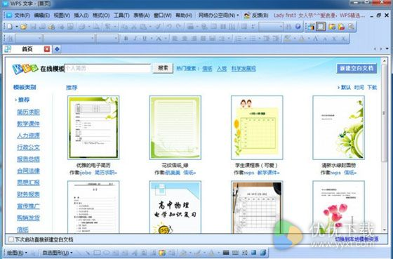 Office2013 绿色版 - 截图1