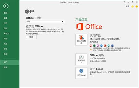 Office2016 for windows10官方版 - 截图1