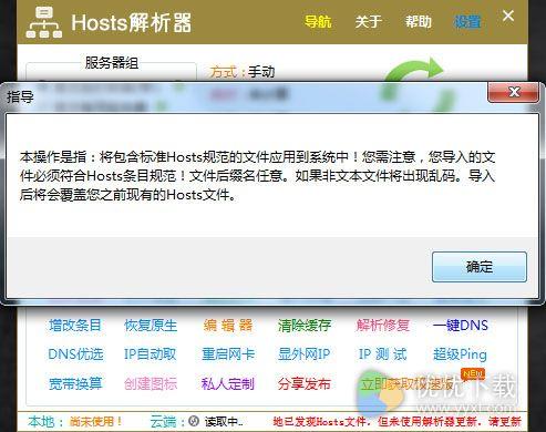 Hosts解析器绿色版 V1.61 - 截图1