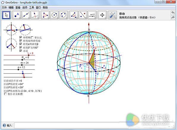 GeoGebra官方版 v5.0.326.0 - 截图1