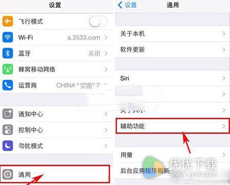 iPhone7开启小白点方法1