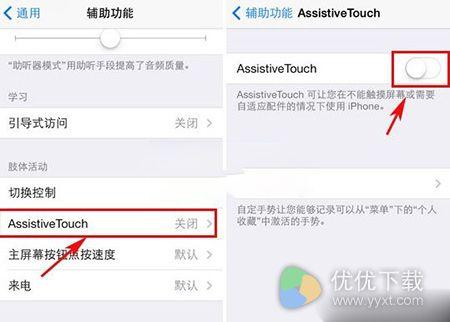 iPhone7开启小白点方法2