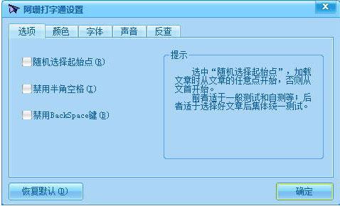 阿珊打字通官方版 v16.4.0.2 - 截图1