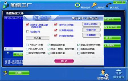 加密工厂官方版 v3.8.590 - 截图1