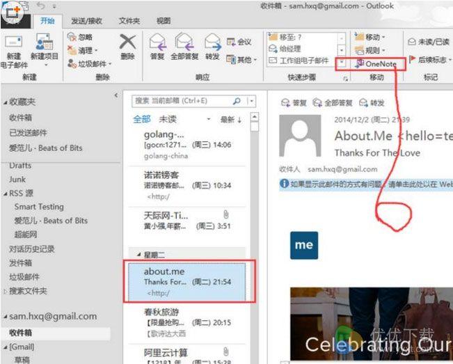 outlook重要的邮件怎么保存4