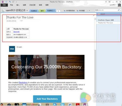 outlook重要的邮件怎么保存7