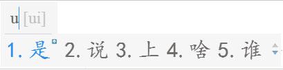 QQ拼音怎么使用U模式拆字3
