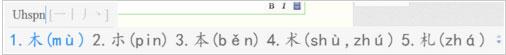 QQ拼音怎么使用U模式拆字5