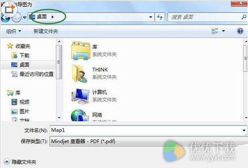 MindManager怎么将文件到处为pdf3
