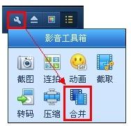 QQ影音如何合并音频