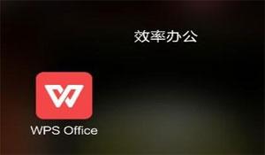 手机WPS转换PDF