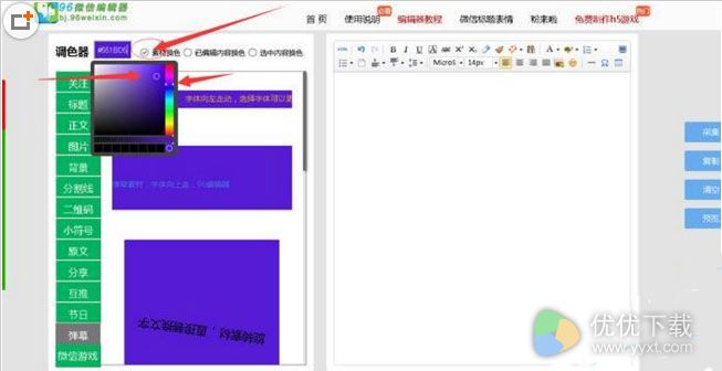 微信公众号文章怎样添加弹幕素材2