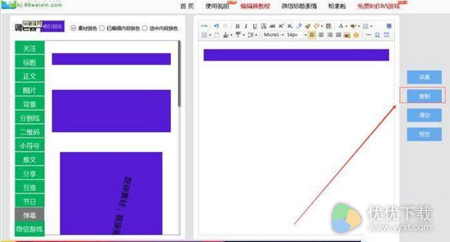 微信公众号文章怎样添加弹幕素材6