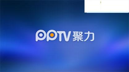 PPTV聚力网络电视简评:受网友推崇的必备软件
