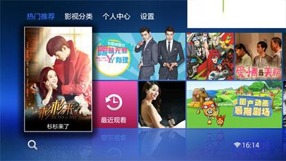 PPTV聚力网络电视简评:受网友推崇的必备软件2