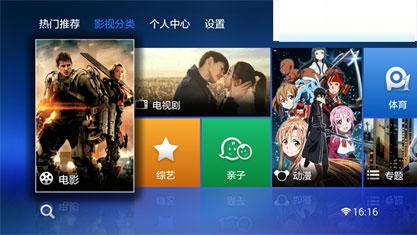 PPTV聚力网络电视简评:受网友推崇的必备软件3