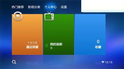 PPTV聚力网络电视简评:受网友推崇的必备软件4