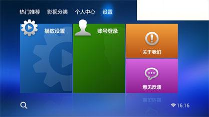 PPTV聚力网络电视简评:受网友推崇的必备软件5