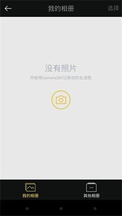 相机360安卓版 v7.4.9 - 截图1
