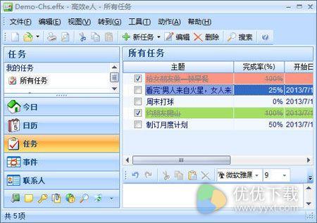 高效e人信息管理模块怎么使用3