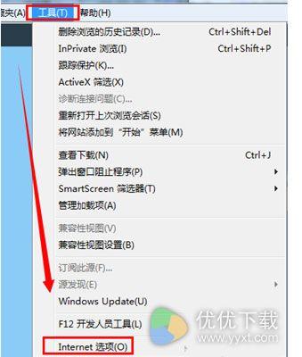 IE浏览器浏览器意外崩溃怎么恢复之前打开的页面