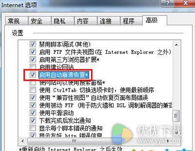 IE浏览器浏览器意外崩溃怎么恢复之前打开的页面3