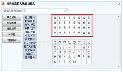 搜狗输入法如何打带声调的拼音字母6