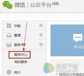 微信公众号如何申请微信支付4