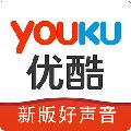 优酷(YouKu)安卓版 v5.9