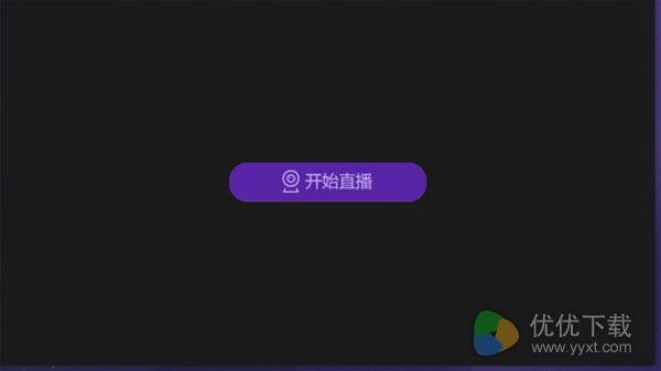 爱奇艺直播伴侣官方版 v3.7.0.1293 - 截图1