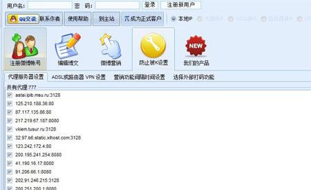 石青微博群发软件免费版 V1.7.50.10 - 截图1