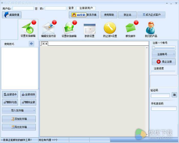 石青邮件群发大师免费版 V1.7.8.10 - 截图1