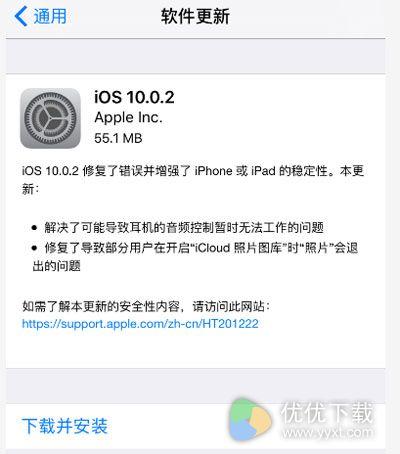 苹果推送iOS 10.0.2更新 修复EarPods耳机线控失灵的问题
