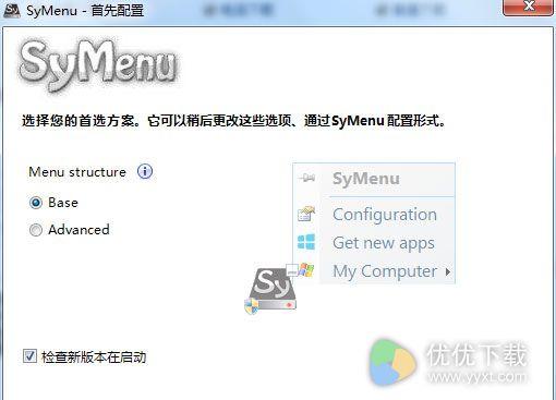 SyMenu绿色版 V5.05.6111 - 截图1