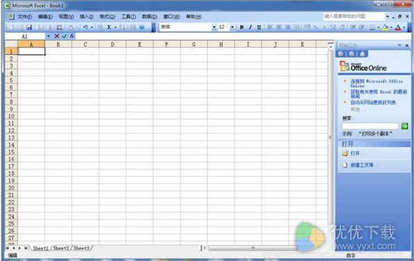 office2003四合一精简版 - 截图1