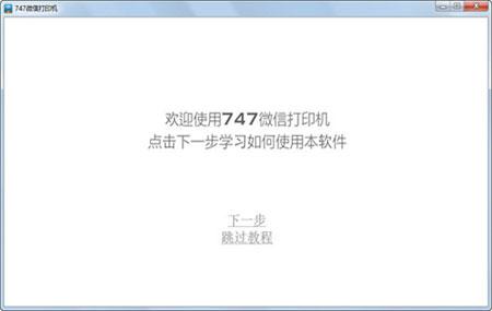 747微信打印机客户端官方版 v2.0 - 截图1