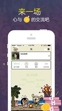聊播iOS版 V1.0.0 - 截图1