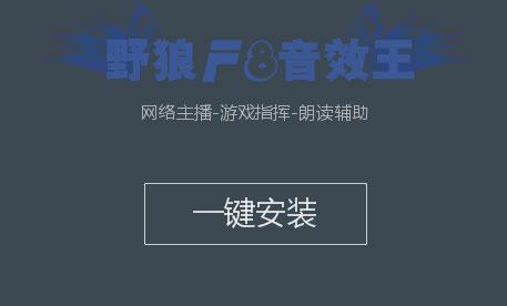 野狼F8音效王正式版 V5.0 - 截图1