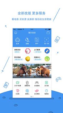 海尔洗衣iOS版 V2.2.1 - 截图1