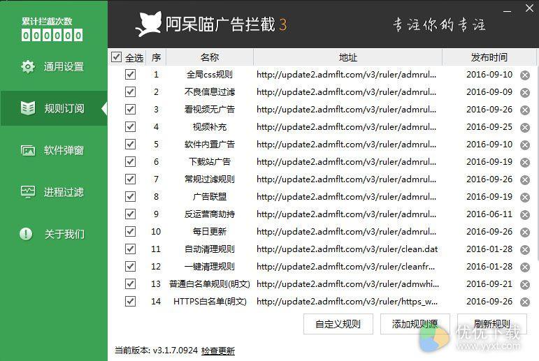 阿呆喵绿色版 v3.1.9.1120 - 截图1